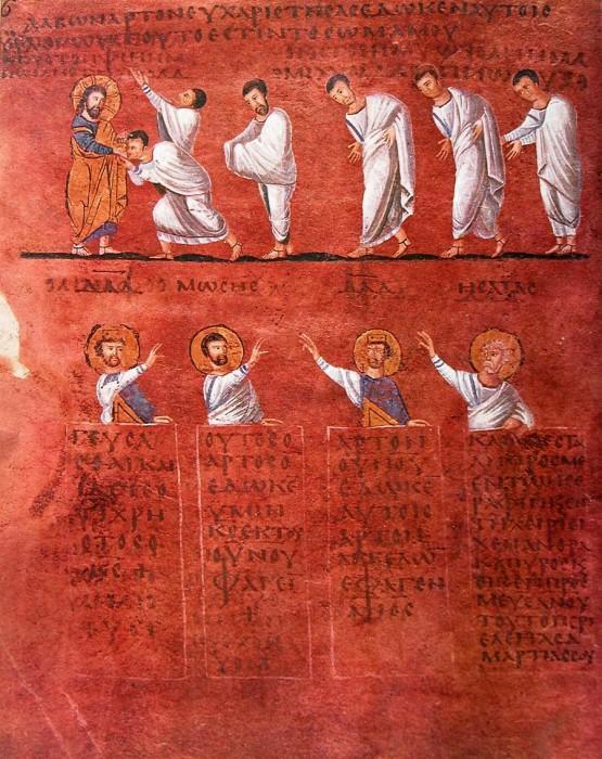 Великий Четверг. Причащение апостолов. VI в. Миниатюра Евангелия из Россано. Музей в Россано, Италия