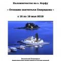 Паломничество на о.Корфу (Греция)